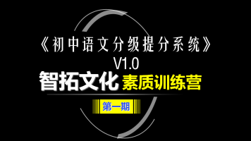 初中语文分级提分系统第十五讲(16天)