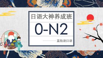 日语零基础直达N2