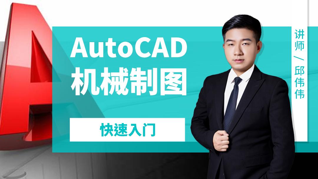 【免费体验课】AutoCAD2007机械制图快速入门到精通