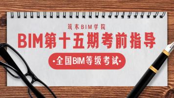 Revit第十五期BIM等级考试考前技巧分享