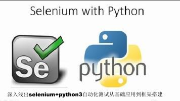 深入浅出selenium+python3自动化测试从基础应用到框架搭建