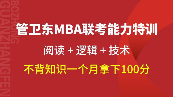 管卫东MBA联考能力特训:阅读+逻辑+技术=不背知识1个月拿下100分