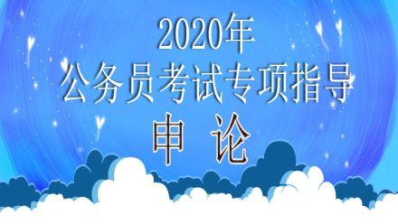 2020年公务员考试申论专项提高课程(在线刷题)
