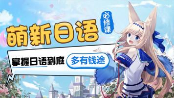 萌新日语必修课 - 原来喜欢动漫二次元也可以成为职业!