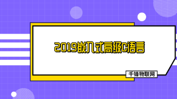 2019嵌入式高级C语言【千锋物联网】