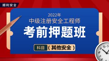 2022年中级注册安全工程师(其他安全)考前押题班
