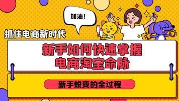 如何抓住中国秋冬季淘宝电商市场!新手0基础开店实操讲解!
