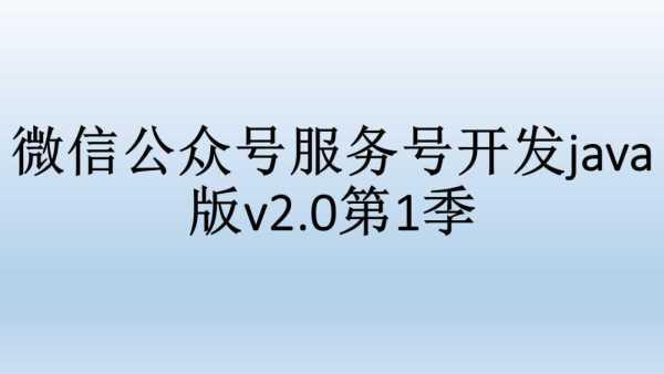 微信公众号服务号开发java版v2.0第1季——接收消息回复消息