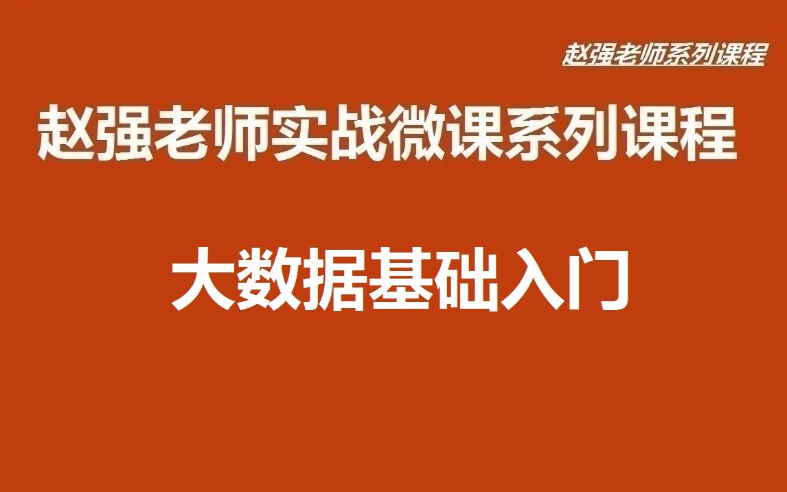 【赵强老师】大数据基础入门