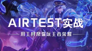 Airtest实战,用工具帮你玩王者荣耀【特斯汀学院】