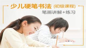 少儿硬笔书法(初级精品课)