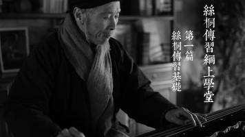*古琴*【丝桐传习网上学堂】第一篇·丝桐传习基础