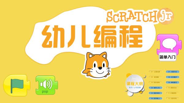 ScratchJr少儿编程 jr讲故事12节基础入门课程