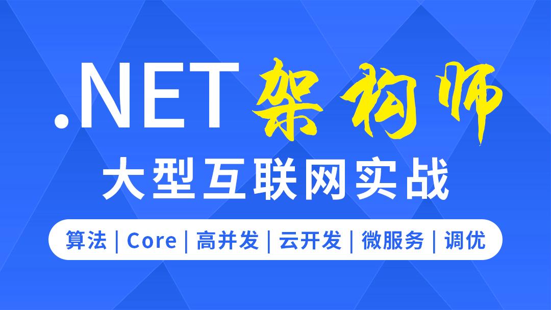 .NET/C#架构师/高级开发/Core/微服务/分布式/高并发【软谋教育】