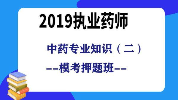 2019执业药师-中药专业知识(二)-模拟押题班