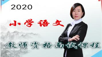 2020小学语文面试课程+内部讲义(教师资格证)