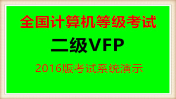 全国计算机等级新版二级VFP考试系统演示