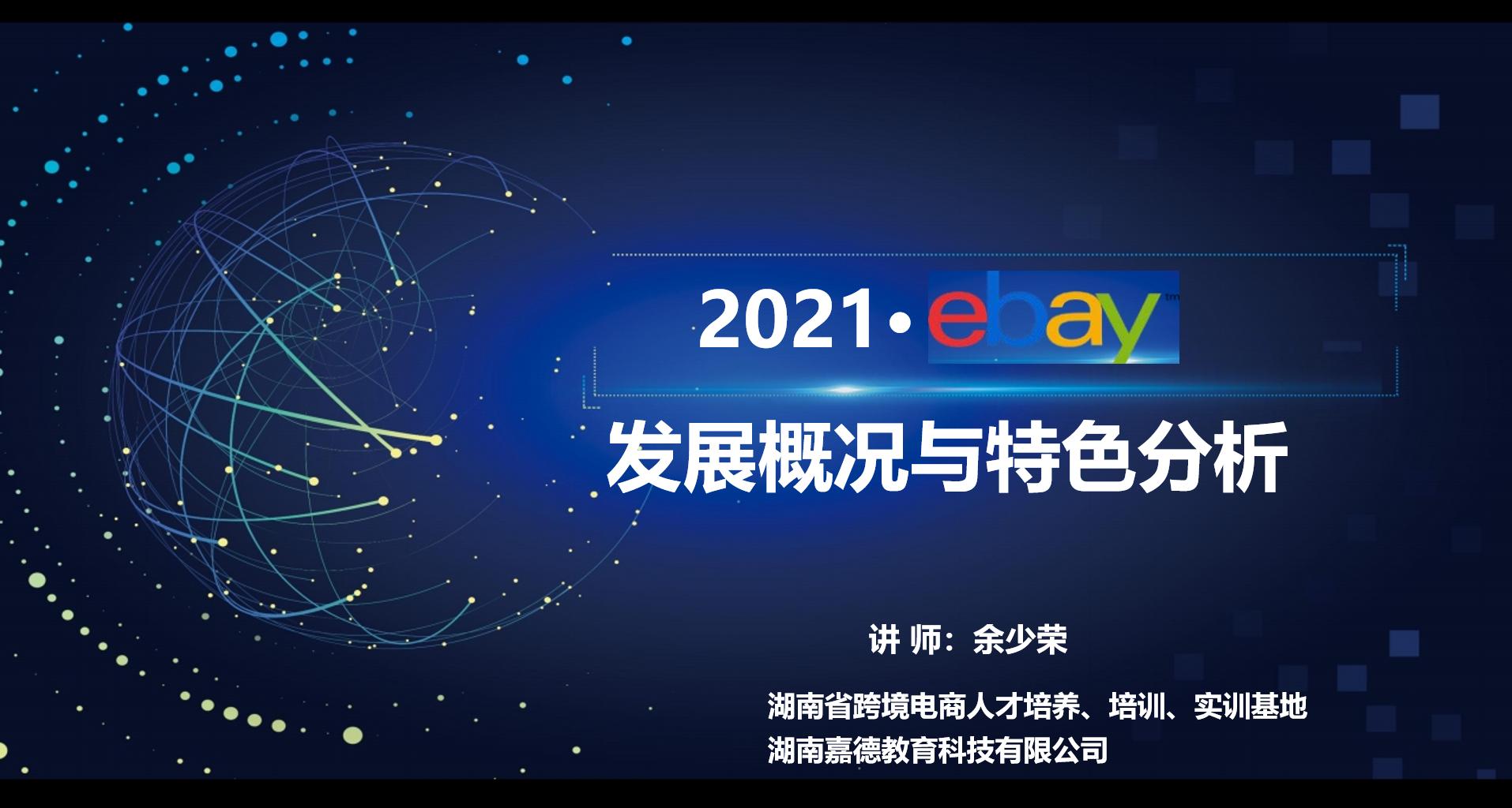 2021•跨境电商主流平台eBay发展概况与特点分析