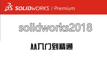 solidworks2018产品设计精品课程从入门到精通进阶课程