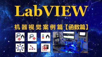 LabVIEW视觉函数的88种案例函数应用