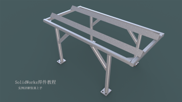 SolidWorks焊件教程