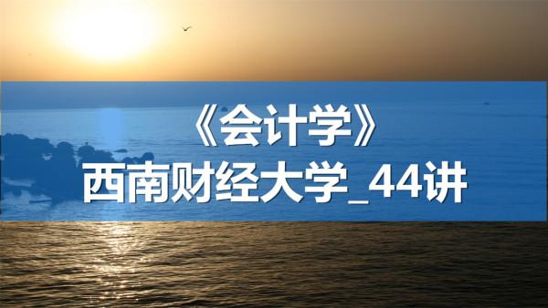K1286_《会计学》_西南财经大学_44讲
