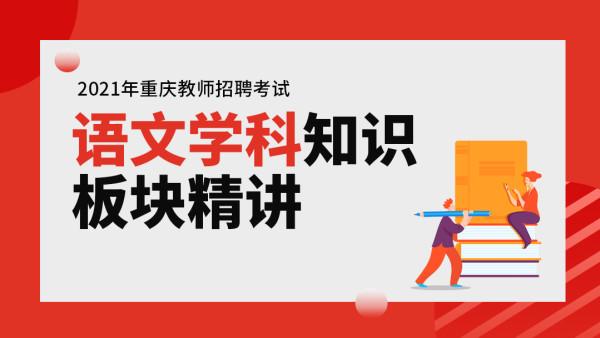 2021年重庆教师招聘考试-语文学科专业知识模块精讲