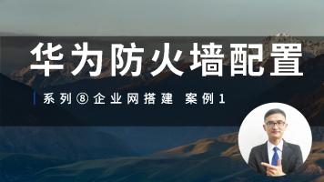 华为认证防火墙配置自学视频教程系列⑧企业网搭建案例1(肖哥)
