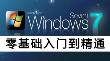 windows 7 基础入门到精通视频教程/最快速的最实用的视频教