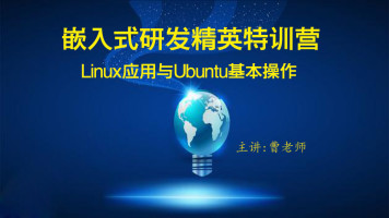 Linux应用与Ubuntu基本操作