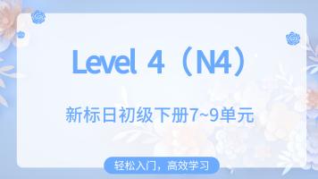 Level4(标日初下7-9单元)N4