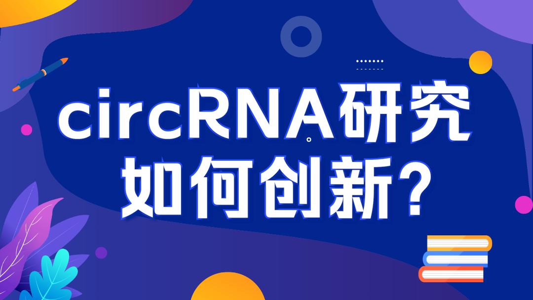 circRNA研究如何创新?