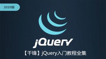 2020版【千锋】jQuery入门教程全集(看过最详细的)