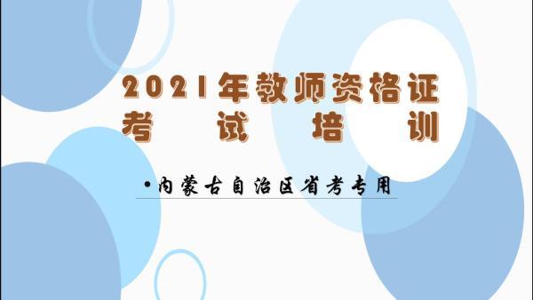 2021年内蒙古教师资格证省考—教育心理学辅导课程