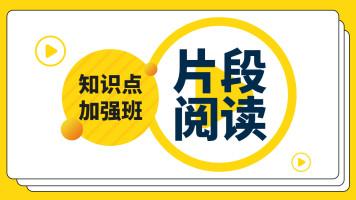 2021公务员考试片段阅读技巧课【晴教育】
