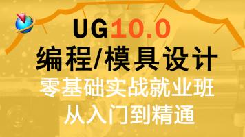 UG10.0数控CNC编程零基础实战就业班