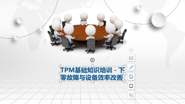TPM基础知识培训-下