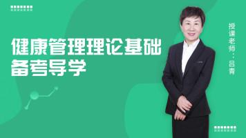 健康管理师【基础精讲】-健康管理理论基础