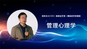 西安交大管理学院COO(首席运营官)高级经营管理班