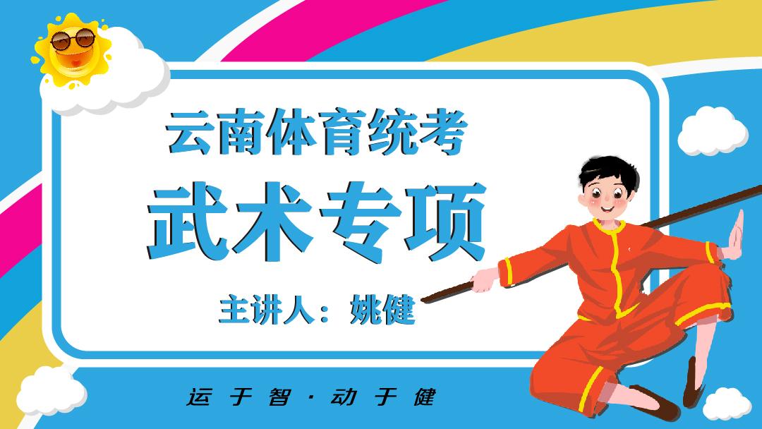 云南体育统考武术专项总述