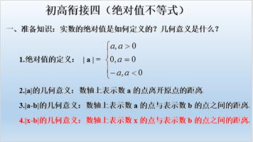 初高中衔接4绝对值不等式