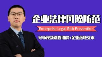 企业法律风险防范