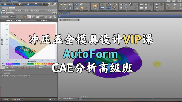 冲压五金模具VIP课AutoForm CAE分析高级班