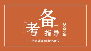 2020年浙江省省属、市属事业单位备考指导