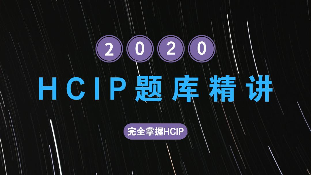 2020最新HCIP题库讲解
