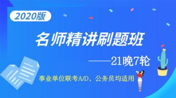 启宏名师刷题精讲班——21晚7轮(事业单位A/D,公务员均适用)