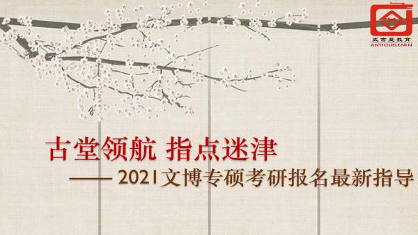 报名前线指导!2021文博专硕考研择校与报考形势分析