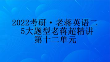 5大题型老蒋超精讲配套视频第十二单元