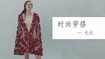 时尚穿搭单品系列-毛衣【名师屋】