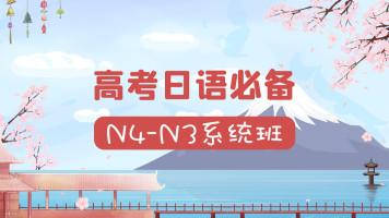 高考日语必备N4~N3